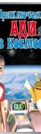 Приключения Ади в космосе часть 1