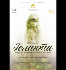 Иоланта (реж.Георгий Дикий)