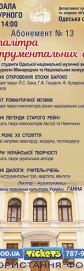 Абонемент №13 Музыкальные Откровения Эпохи Барокко