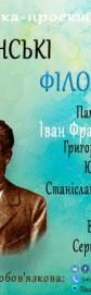 Виставка-проект «Українські філософи»