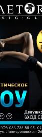Диско 80x-90x, акробатические номера