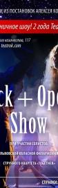 Rock+Opera Show