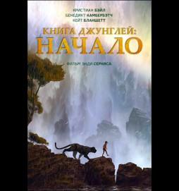 Книга джунглей: Начало