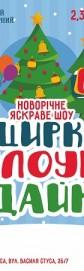 "Цирк шоу для детей ""Клоундайк"""