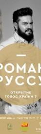 Roman Russu