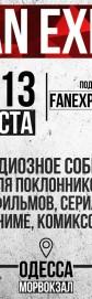Тематический конвент Fan Expo Odessa 2017