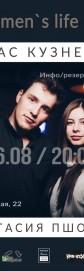 Тарас Кузнецов и Анастасия Пшокина