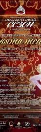 """Гала-концерт артистов балета """" Посвящение театру"""""""