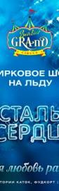 """Цирковое шоу на льду """"Хрустальное сердце"""""""