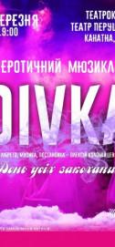 Мюзикл DIVKA