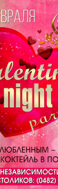 Valentines night party