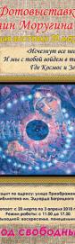 Фотовыставка картин Моругина В.М.