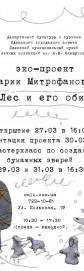 """Эко-проект Марии Митрофановой """"Белый лес и его обитатели"""""""