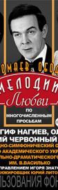 Мелодии любви М.Магомаев, В.Ободзинский, Э.Хиль