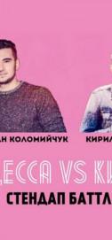 Stand Up Battle: Одесса vs Киев