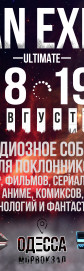 ТЕМАТИЧЕСКИЙ КОНВЕНТ FAN EXPO ODESSA