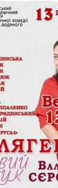 Бенефис поэтессы Валерии Серовой