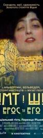 Климт и Шиле