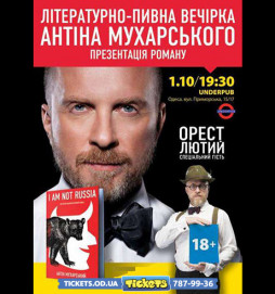 Антін Мухарський та Орест Лютий. Вечірка-концерт в Одесі