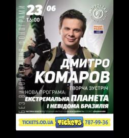 Дмитрий Комаров Экстремальная Бразилия