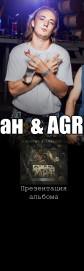 Курган feat. Агрегат. Презентация Альбома «С.Ш.Р.»