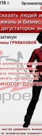 Шоу-практикум Грибановой