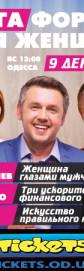 Дмитрий Карпачев, Евгений Дейнеко, Светлана Фус