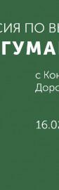 Экскурсия с Константином Дорошенко