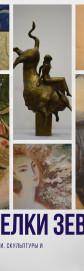 Проделки Зевса: выставка живописи, скульптуры и графики