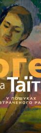 Гоген на Таити