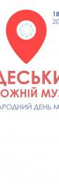 Ніч музеів в Одеському художньому
