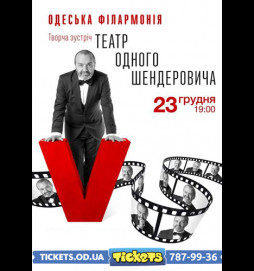Театр одного Шендеровича