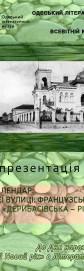 Презентация «Одесского календаря» и альманаха «Дерибасовская-Ришельевская»