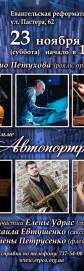 Джазовый концерт «Автопортрет»