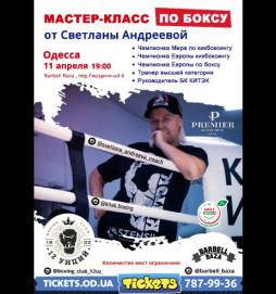 Мастер-класс по боксу от Чемпионки мира, Светланы Андреевой