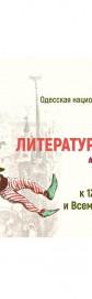 Литературные чтения. Прозаnostra для подростков.