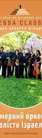 """Odessa Classics: Камерный оркестр """"Солисты Израиля"""""""