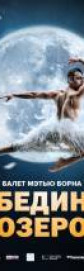 Метью Борн: Лебедине озеро