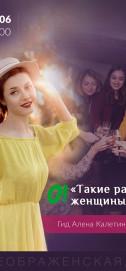 Авторская прогулка «Такие разные женщины» с Аленой Калетинской
