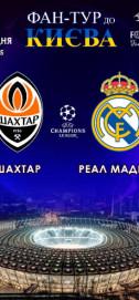 Фан-тур на матч Лиги Чемпионов Шахтер - Реал