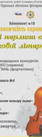 «Ії Величність скрипка» Яскраві перлини світової скрипкової літератури