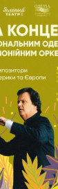 Концерт Хобарта Ерла. «Композитори Америки та Європи»