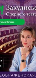 Закулисье оперного театра
